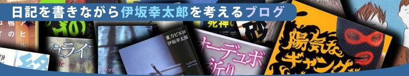 日記を書きながら伊坂幸太郎を考えるブログ